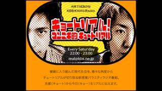 KBS京都ラジオ 毎週土曜日 22:00〜23:00。複雑に入り組んだ現代社会を...