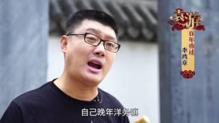 袁游 第二季 第22期 百年功过李鸿章