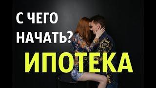 БЕРЕМ ИПОТЕКУ / КВАРТИРА В ИПОТЕКУ /  КУПИЛИ КВАРТИРУ