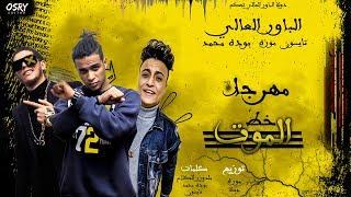 الباور العالي و بوده محمد مهرجان | خط الموت | بعد نجاح مهرجان - وش اجرامي الباور العالي 2020