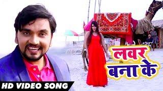 HD VIDEO New Year Song लवर बना के Lover Bana Ke Gunjan Singh Bhojpuri Superhit Songs