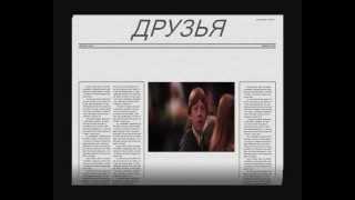 Друзья (Гарри Поттер и его друзья)