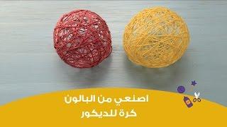 اصنعي من البالون كرة للديكور |  How To Make Balloon Orbs
