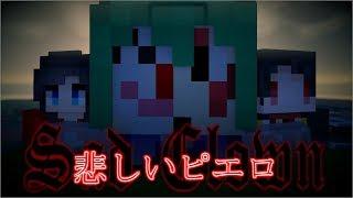 【Minecraftで怖い話】【悲しいピエロ】