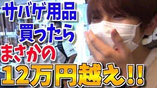 【12万円越え!?】赤髪のとも本格的にサバゲを始める!!
