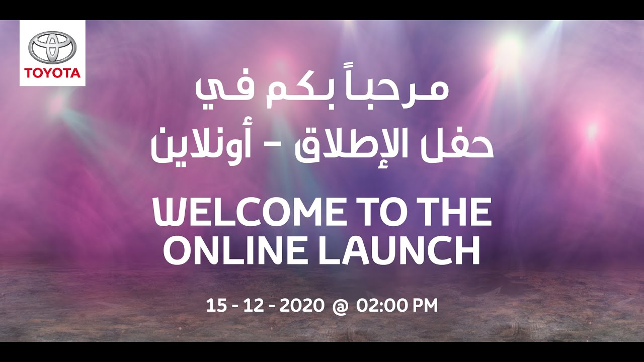 Download Welcome to Unveil of The All-new Toyota Fortuner 2021