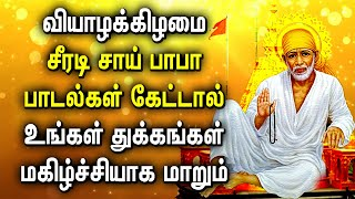 SAI BABA SONGS WILL CONVERT YOUR SORROW INTO JOY | Powerful Sai Baba Padalgal | Thursday Baba Songs