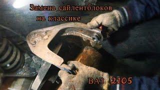 видео Замена сайлентблоков ВАЗ