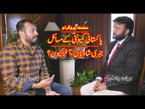 پاکستانی کمیونٹی کے مسائل،ایک سماجی مسئلہ،آخرکیوں؟ Forced Marriage in Pakistani Community. from YouTube · Duration:  15 minutes 4 seconds
