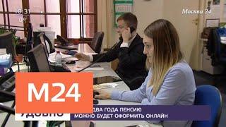 Смотреть видео Через 2 года пенсию можно будет оформить онлайн - Москва 24 онлайн