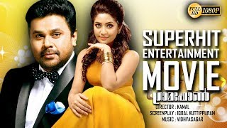 (Dileep) Latest Malayalam Action Movies Comedy Movie Family Entertainment Movie Upload 2018 HD