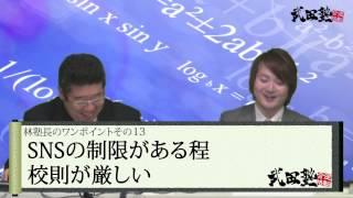 洗足学園高等学校の評判・口コミ【受験相談SOS】