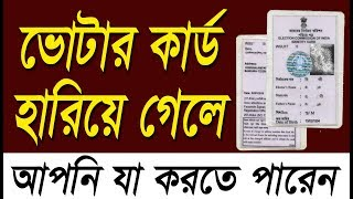 How To Get Lost Voter ID Card in West Bengal by Mobile in Bengali How to download voter id card
