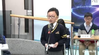 保良局主辦 第四屆全港小學校際辯論賽十六強(1)
