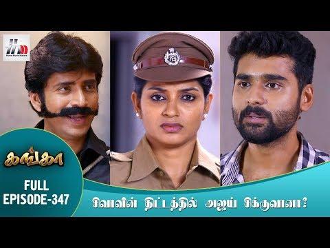 Ganga Tamil Serial | Episode 347 | 20 February 2018 | Ganga Latest Serial | Home Movie Makers