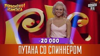 20 000   Путана со спиннером   Рассмеши Комика новый сезон