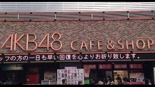 川栄李奈さん、入山杏奈さんら襲撃事件後のAKB48劇場、AKB48カフェに行ってきた@東京・秋葉原 http://michsuzuki.hatenablog.com/entry/2014/05/27/000000.