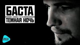 Баста - Темная ночь (Official Audio 2016)