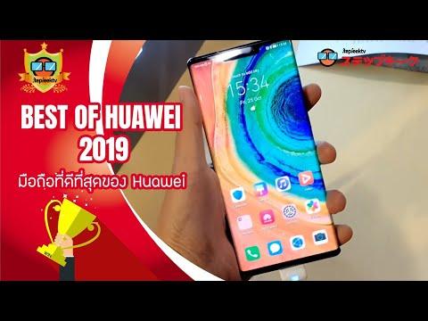 BEST OF HUAWEI 2019 มือถือที่ดีที่สุดของ Huawei ในปีนี้โดย StepGeek - วันที่ 29 Dec 2019