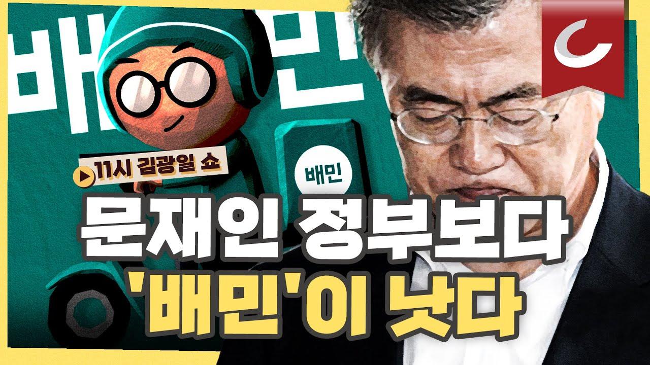 """[11시 김광일 쇼] """"문재인 정부보다 '배달의 민족'이 낫다""""는 광주토박이 자영업자 사장님의 비명"""