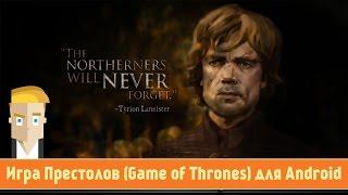 Обзор Game of Thrones | Игра престолов для Android от Game Plan
