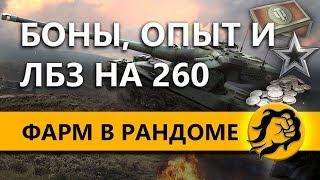 БОНЫ, ОПЫТ И ЛБЗ НА 260 - ФАРМ В РАНДОМЕ