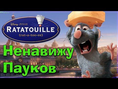 Прохождение Рататуй/Ratatouille PSP (PC)►Квартира Лингвини