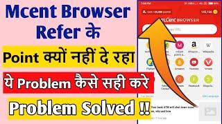 Mcent Browser Refer के Points क्यों नही देता, Mcent browser Refer Problem Solved