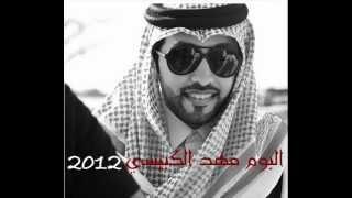 تجي نعشق - ألبوم فهد الكبيسي 2012