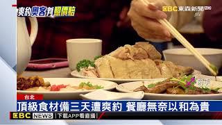 民眾訂40位卻爽約 日本餐廳怒告勝訴