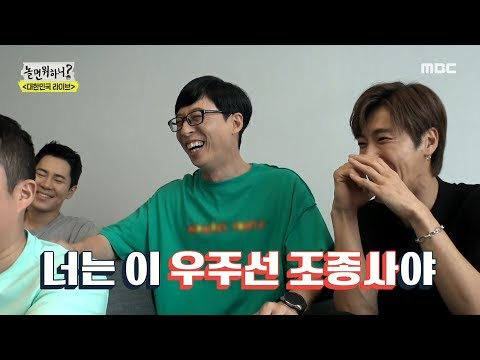 [HOT] Aliens and people, 놀면 뭐하니? 20190824
