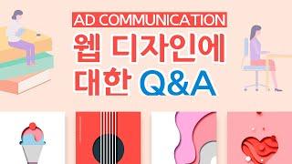웹디자인에 대한 Q&A [에이디커뮤니케이션] AD co…