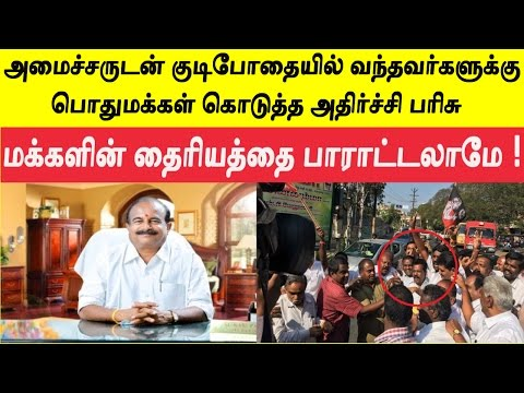 அமைச்சருடன் குடிபோதையில் வந்தவர்களுக்கு ஏற்பட்ட நிலை | Tamilnadu minister supporters
