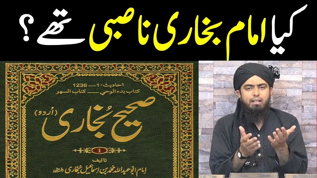 Imam Bukhari ne nasbiyon se hadith kyon li | Imam Bukhari Nasbi reply by  Enigeer Muhammad Ali Mirza