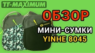 сумка 8045 от YINHE (Milkyway) - обзор удобной мини-сумки