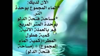 قياس هطول المطر بسهولة(إنتاج جمعية نهضة عمان)