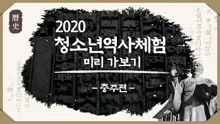 2020 청소년역사체험 미리 가보기 !