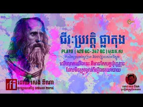 Plato Biography | ជីវៈប្រវត្តិផ្លាតុង កូនសិស្សរបស់សូក្រាត និង ជាគ្រូរបស់អារីស្តូត | khmer RFI