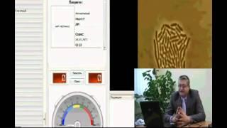 Обучение диагностике Паркес: Возможности акупунктурной  диагностики