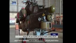 العراق يستلم دفعة جديدة من طائرات مي 28 الروسية