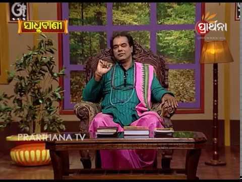 Sadhu Bani Ep 134 20 Sep 2017 | ସ୍ବାହା କହିବାର ତାତପର୍ୟ | Reason for reciting Swaha in Mantras