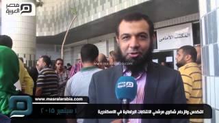 مصر العربية | التكدس والزحام شكوى مرشحي الانتخابات البرلمانية في الاسكندرية