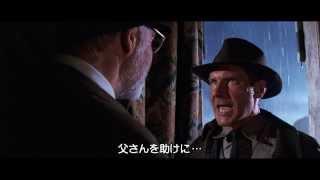 映画『インディー・ジョーンズ/最後の聖戦』 予告編