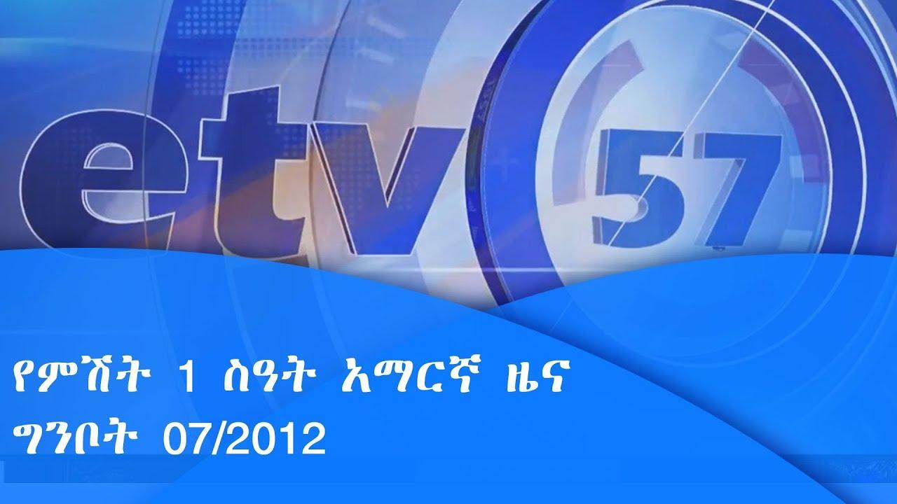 የምሽት  1 ስዓት አማርኛ ዜና…ግንቦት 07/2012 ዓ.ም