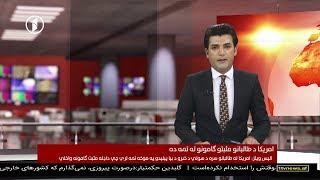 Afghanistan Pashto News 21.09.2019  د افغانستان خبرونه