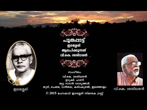 Poothappattu-by-Edasseri, rendered and music given by V.K. Sasidharan.