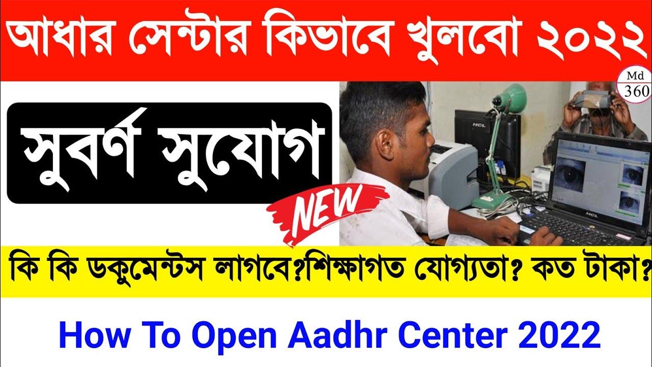 আধার সেন্টার কিভাবে খুলবেন দেখুন | How To Open Aadhar Center 2021 | Aadhar Center Kaise Khole 2021