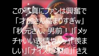 SNH48・宮澤佐江に秋元才加が「不意打ちのキス」衝撃的すぎる写真が話題に.