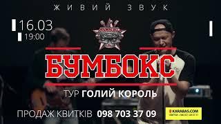 Голий Король в Рівномy, 16 березня. Тур Бумбокс по Україні триває