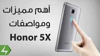 استعراض شامل للهاتف Honor 5X